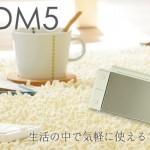pomera DM5デジタルメモを今更ながら買っちゃいました。何故か結構いい!
