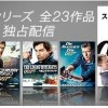プライムビデオ007で全部配信【見放題で時間が足りない!!!】