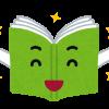 【今すぐ使えるかんたんEx アフィリエイト】ブログ初心者がアフィリエイトに悪戦苦闘!