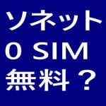 「0 SIM(ゼロシム)」超オススメ!レビューも!【かんたん使い方と感想?】