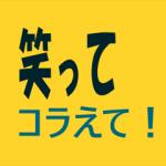 黒田庄町で○○○○松本のお母さんが!【ダーツの旅】でしゃべって?