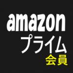 アマゾンプライムが年会費3900円で凄い!内容てんこ盛り