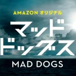 「マッド・ドッグス シーズン1」1話の感想・ネタバレ!Amazonプライムビデオ