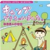 ひとりキャンプこいしゆうか!簡単「レトルトキャンプ手抜き飯」を公開!