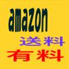 「速報」Amazon送料無料が終了!プライム会員は?いくらから無料?