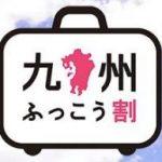 九州ふっこう割(九州旅行割引券)ココで買える!いつからを大公開!最大7割引