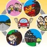 九州観光ドライブが半額!?「みち旅」値段や利用方法や期間を紹介!