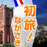 長崎を旅行おすすめスポット!?どこ・何故を公開!補助券で復興!