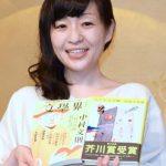村田沙耶香は可愛いがクレイジーでヤバい!コンビニや結婚や彼氏を公開!