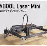 FABOOL Laser Miniでカットや刻印が出来る!値段や仕様を公開!家庭用レーザーカッターがスゴイ!