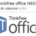 ThinkFree office互換ソフト「NEO」の評判や互換性を公開!オススメのソフトも紹介!