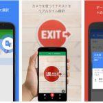 google翻訳アプリがヤバい!カメラ翻訳が爆笑すぎる!?画像や操作方法を公開!