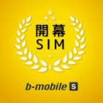 「b-mobile S」ソフトバンクのiPhone用SIM?!料金やプランを公開!