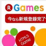 RGames(楽天ゲームズ)のライナップや感想を公開!