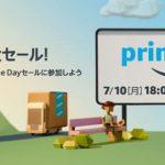 Amazonセールの「プライムデー」で会員費も2900円に!?Fire TV Stickも特選商品で!