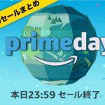 Amazonプライムデーはヤバかった!世界で最も売れた物を公開!?