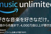 アマゾンミュージックアンリミテッドはダメだ?!解約方法やレビューとラインナップを公開!