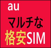 mineo・マイネオってどう?メリット&デメリットを公開!au系格安SIM