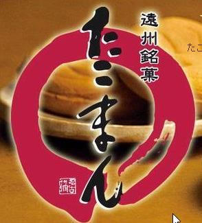 地域密着な和洋菓子店【たこ満】お客さん・従業員にもスゴイ!