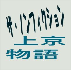 嘉数仁ザ・ノンフィクション上京物語2016!その後の沖縄少年と父親のいま?