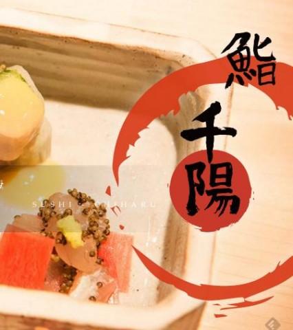 鮨 千陽(ちはる)がミシュラン!場所や値段を公開!味が気になる!