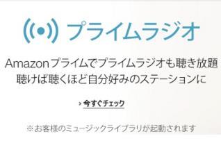 amazonプライムラジオのレビューやカテゴリーを公開!学習機能って?