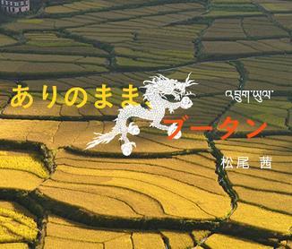 松尾茜がノンフィクション!ブータンで結婚?幸せの国の基準って?