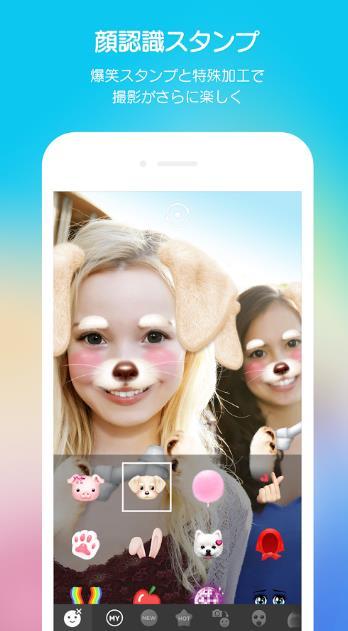 顔認識アプリ・スノー SNOWくだらないのが楽しい!芸能人顔診断もアルんだね?