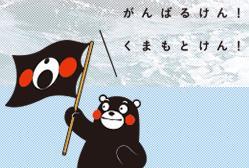 九州ふっこう割の第2弾発売!購入方法や期間(いつから)を大公開!?