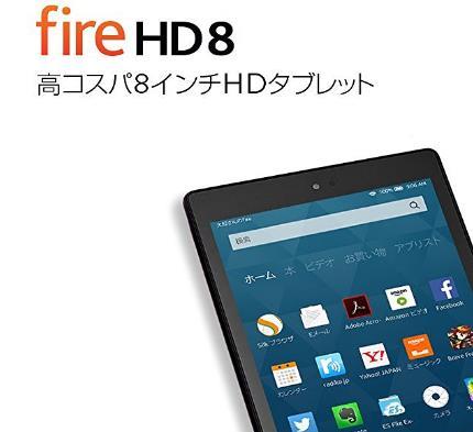 FireHD8 タブレットこんな人は買ってはいけない!レビューやスペックを公開!2018・第8世代