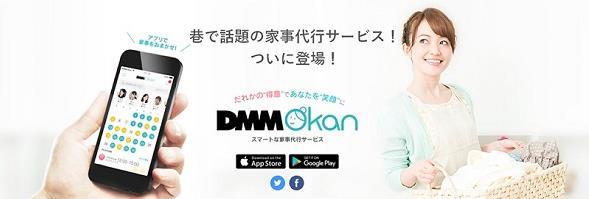 Okan(おかん)って何?DMMが家事代行?料金や内容を公開!