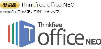 ThinkFree office互換ソフト「NEO」の評判や互換性を公開!オススメのソフトも紹介!2019