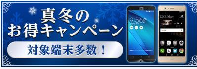 楽天モバイルの2017年2月のキャンペーンでスマホがお得に購入できる!