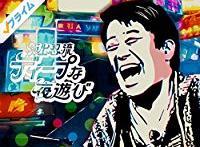 坂上忍がamazonプライムビデオでディープな夜遊び!内容やメンバーを公開!TVでやれない事を!?