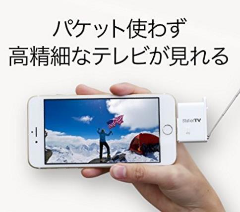 PIX-DT350N最小iOS対応テレビチューナーが凄い!値段や機能を公開!