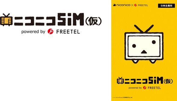 ニコニコSIMはダメだ!?格安FREETELのメリット・デメリットを公開!料金プランも紹介!