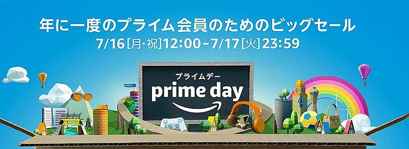 Amazonセールの「プライムデー」2018年の大セール!?タブレットやecho(AIスピーカー)