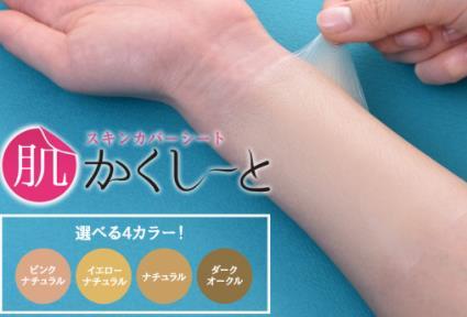 タトゥー・イレズミを消さずに隠すシールが凄い!「肌かくしーと」プールや温泉も