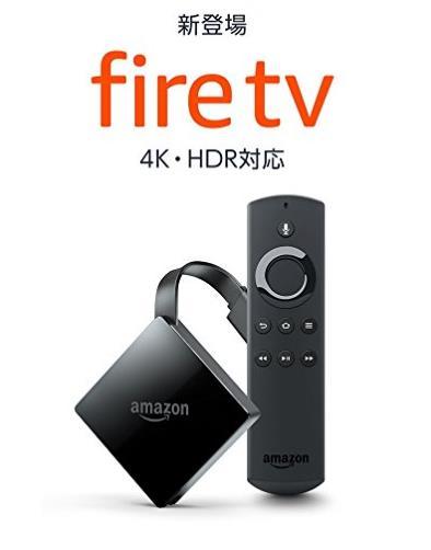 FireTV(4K)・2017年Newモデルのスペックや新旧比較を紹介!