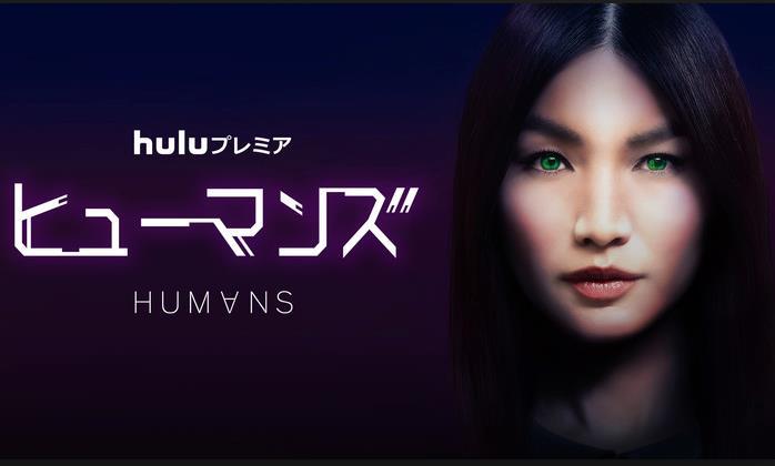 ヒューマンズ(huluドラマ)は切なく面白い!あらすじや感想を公開!