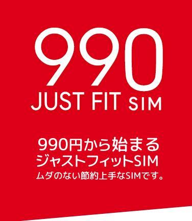 ソフトバンクiPhoneで使える格安SIMの値段とメリット&デメリットを公開!