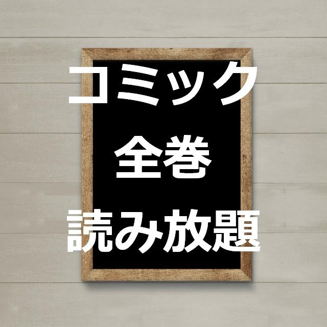 Kindle Unlimited(キンドルアンリミテッド)の全巻コミック読み放題オススメ!
