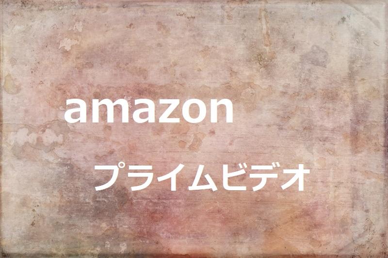 Amazonプライムビデオの簡単ジャンル分けで無料動画を見放題!