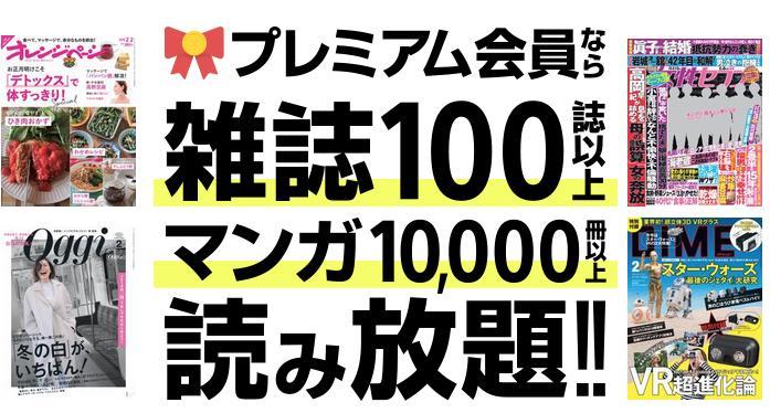 雑誌・マンガ読み放題はYahooプレミアム会員なら無料!解約方法とラインナップ!