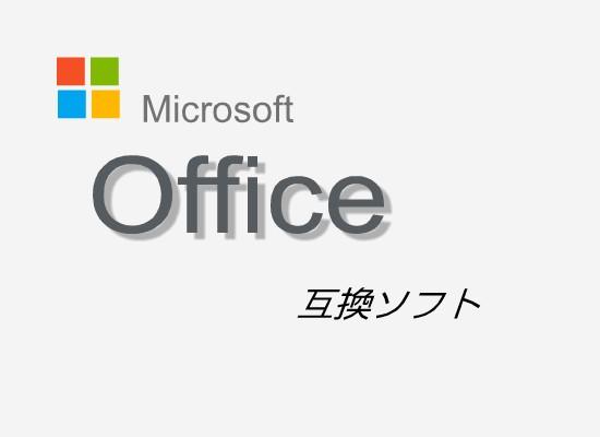 office互換ソフトのおすすめはコレ!有料・無料から3つ!感想やレビューを公開!