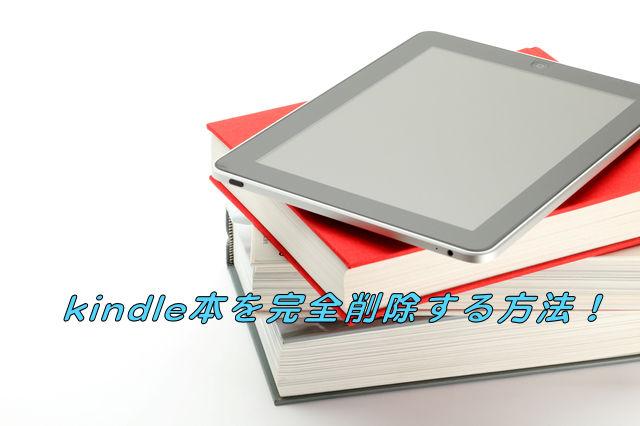 kindle本を完全削除する方法!コレクション整理や履歴の消し方