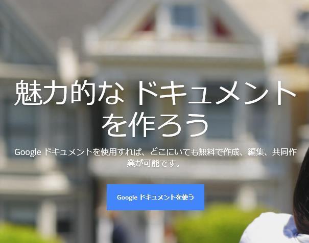 googleドキュメントの音声入力はスマホがヤバイ!句読点( 。、)の入力は?!