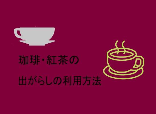 コーヒー・紅茶の出がらし再利用!捨てずにリサイクル