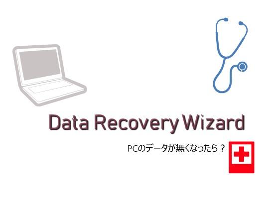 データリカバリ無料ソフト「Data Recovery Wizard」レビュー