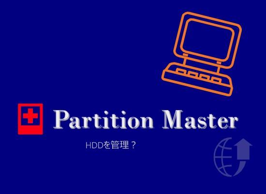 パーティションとは?HDD分割のメリットを紹介!管理ソフト「Partition Master」